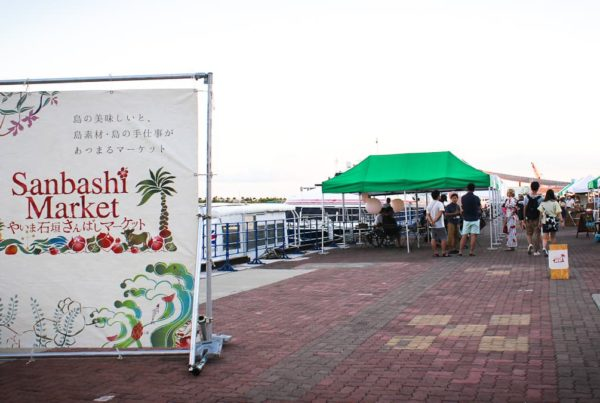 sanbashi market in Ishigaki city