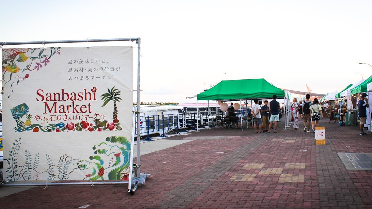 sanbashi market in Ishigaki city